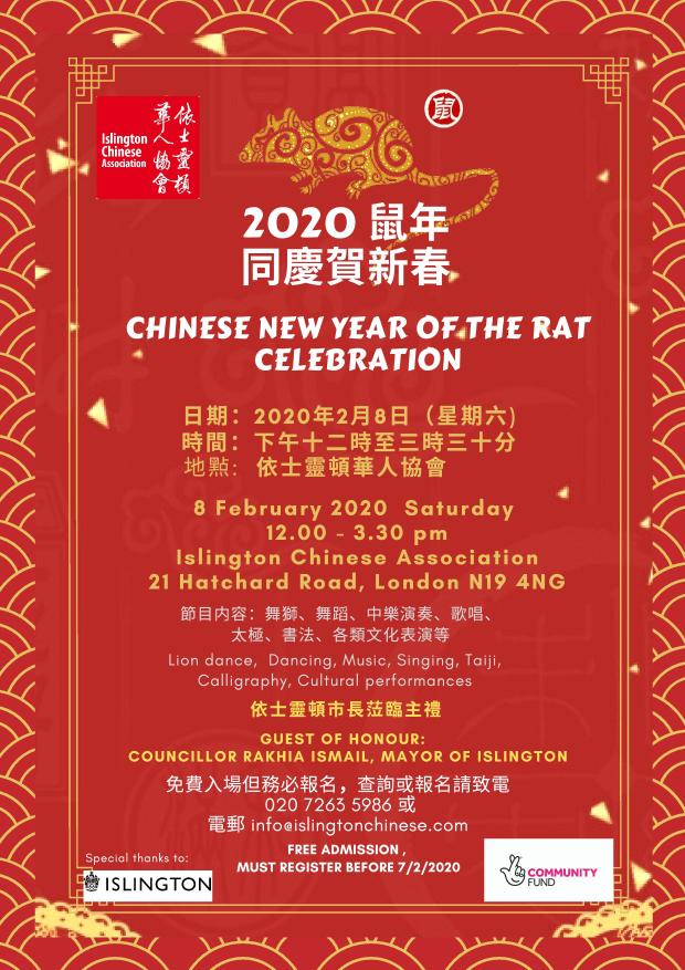 Chinese New Year Poster 2020